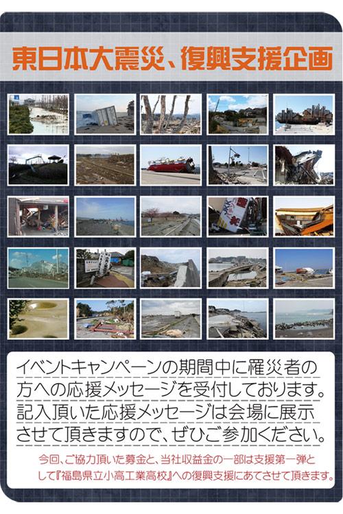 展示その1_東日本大震災復興支援企画