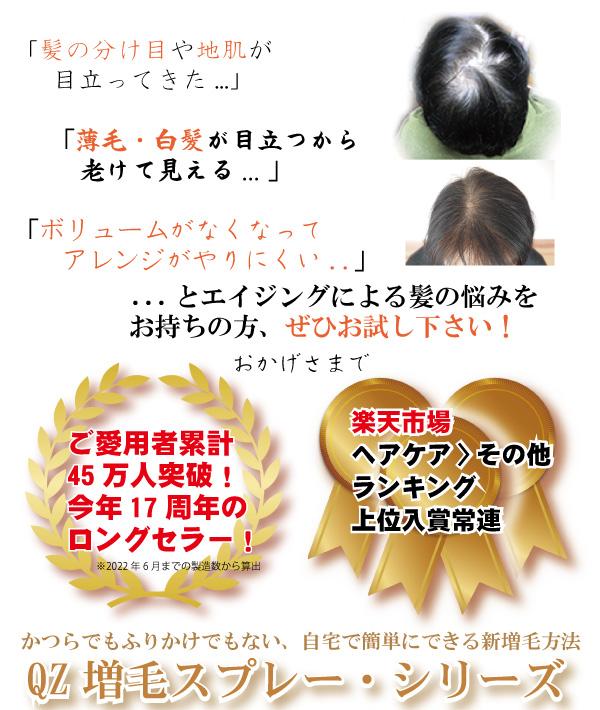 QZ増毛スプレーはかつらでもふりかけでもない、全く新しい増毛方法