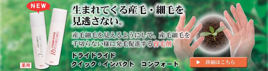 ドライドライド クイック・インパクト コンフォート