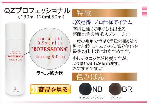 QZプロフェッショナル50ml