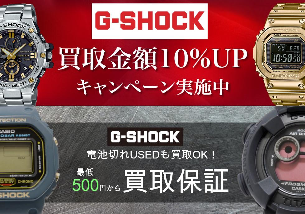 G-SHOCK買取キャンペーン