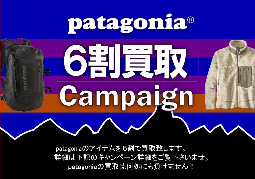 パタゴニア買取キャンペーン