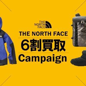 THE NORTH FACE(ノースフェイス 買取)