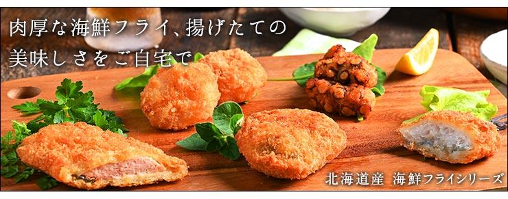 海鮮フライ