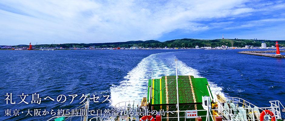 礼文島へのアクセス 東京・大阪から約5時間で自然溢れる最北の島へ