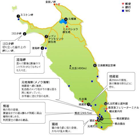 礼文遊歩ガイドマップ