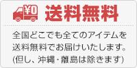 送料無料 全国どこでも全てのアイテムを送料無料でお届けいたします。但し、沖縄・離島は除きます。