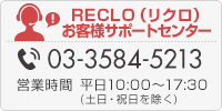 RECLO(リクロ)お客様サポートセンター 03-3539-5636 営業時間は土日・祝日を除く平日10:00〜17:30