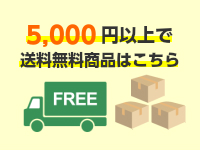 5000円で送料無料