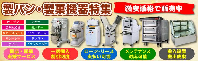 製パン・製菓機器特集 激安価格で販売中!