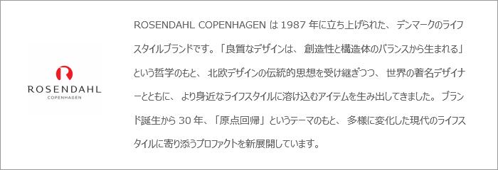 ローゼンダール社 コペンハーゲン