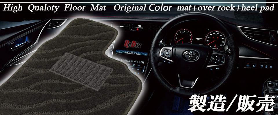 Redix Floor Mat