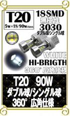 T20 90W