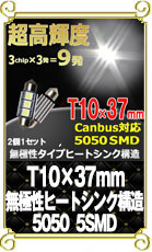 T10×37mm 5050