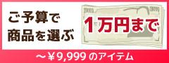 1万円まで