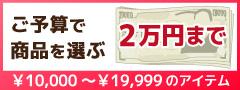 2万円まで