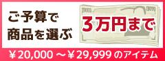 3万円まで