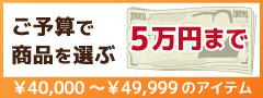5万円まで