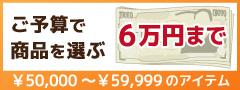 6万円まで