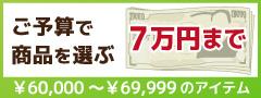 7万円まで