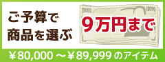 9万円まで