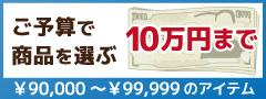 10万円まで