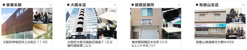 大阪 和歌山 岸和田 横浜 千葉 神戸 名古屋 静岡 岐阜 工事支部 全国工事対応