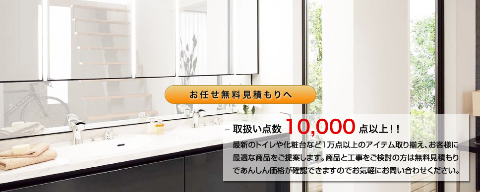 取扱い点数10,000点以上!!最新のトイレや化粧台など1万点以上のアイテムを取り揃え