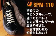 SPM-110 カンガルーレザー 履き心地 人気No.1