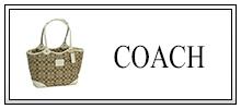 ブランドショップReガル(レガル)のCOACH商品一覧