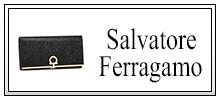 ブランドショップReガル(レガル)のSalvatore Ferragamo商品一覧