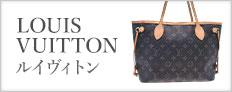 ブランドショップReガル(レガル)のLOUIS VUITTON商品一覧