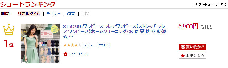 楽天市場でショートワンピースランキング1位に入賞!