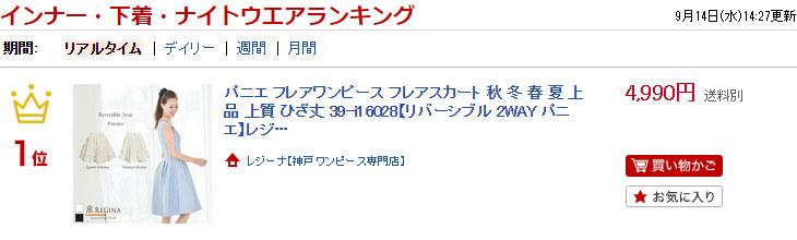 楽天市場で総合ランキング1位に入賞!