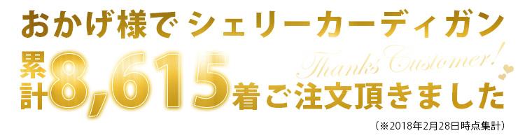 ボレロ,カーディガン,人気No.1
