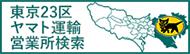 東京23区ヤマト営業所検索
