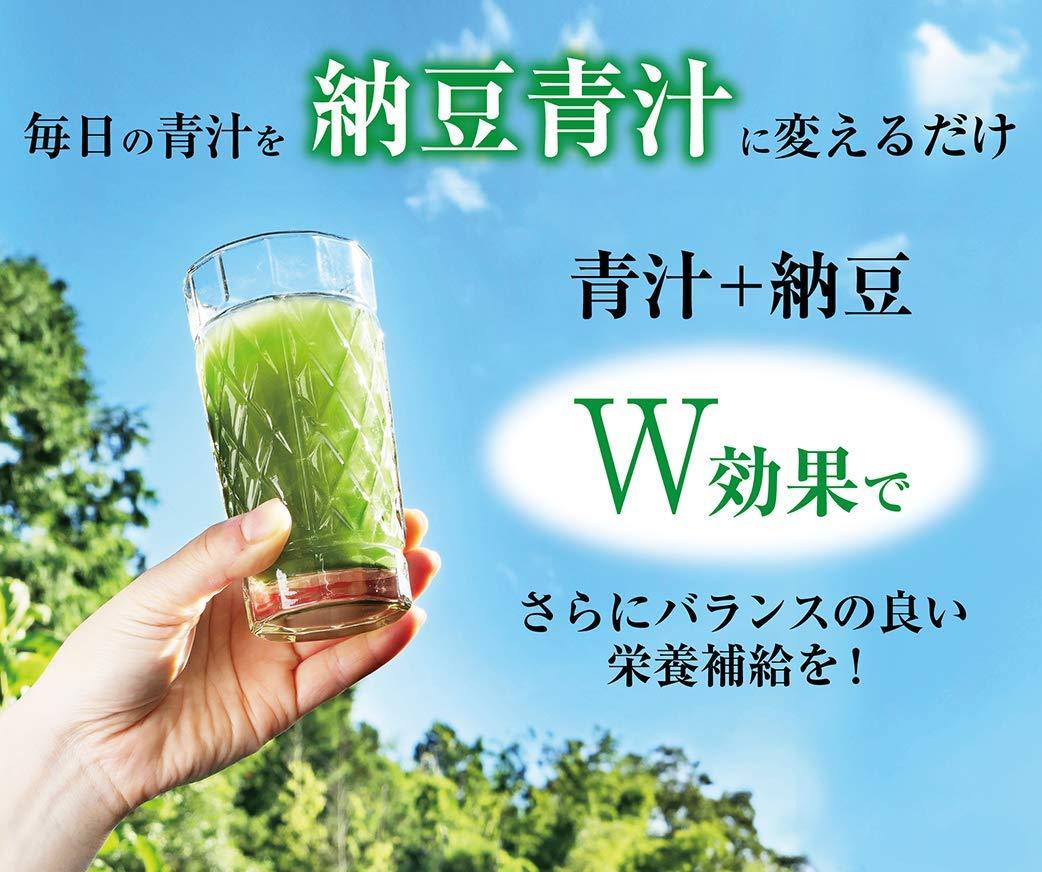 毎日の青汁を納豆青汁に変えるだけでWの効果