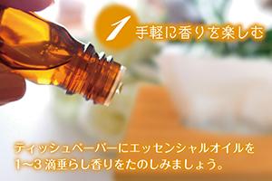 ティッシュペーパーにエッセンシャルオイルを1〜3滴垂らし香りをたのしみましょう。