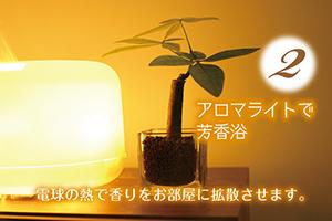 アロマライトで芳香浴 電球の熱で香りをお部屋に拡散させます。