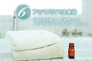 アロマバスで全身浴 お風呂のお湯に1〜5滴垂らしてよくかき混ぜてから入浴してください。