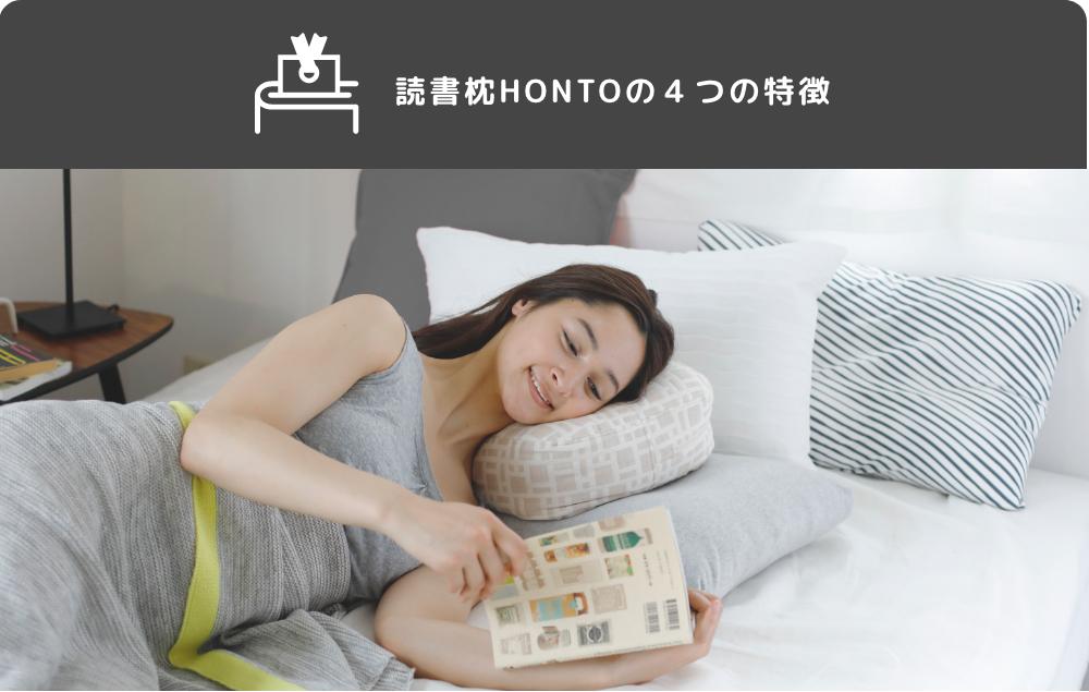 読書枕HONTOの4つの特徴