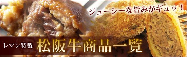 ジューシーな旨みがギュッ!レマン特製 松阪牛商品一覧