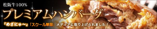 メディアに取り上げられました!松阪牛100% プレミアムハンバーグ