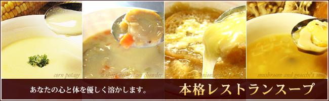 レストランスープ
