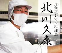 洋食屋レマン料理長 北川久康