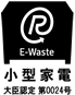 E-Waste 小型家電 大臣認定 第0024号