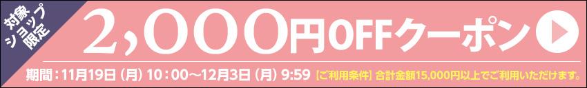 対象ショップ限定 2000円OFFクーポン