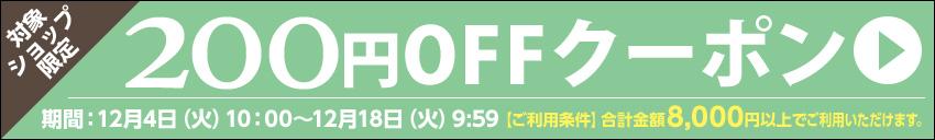 対象ショップ限定 600円OFFクーポン