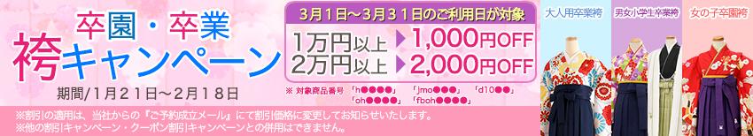 卒園・卒業 袴キャンペーン