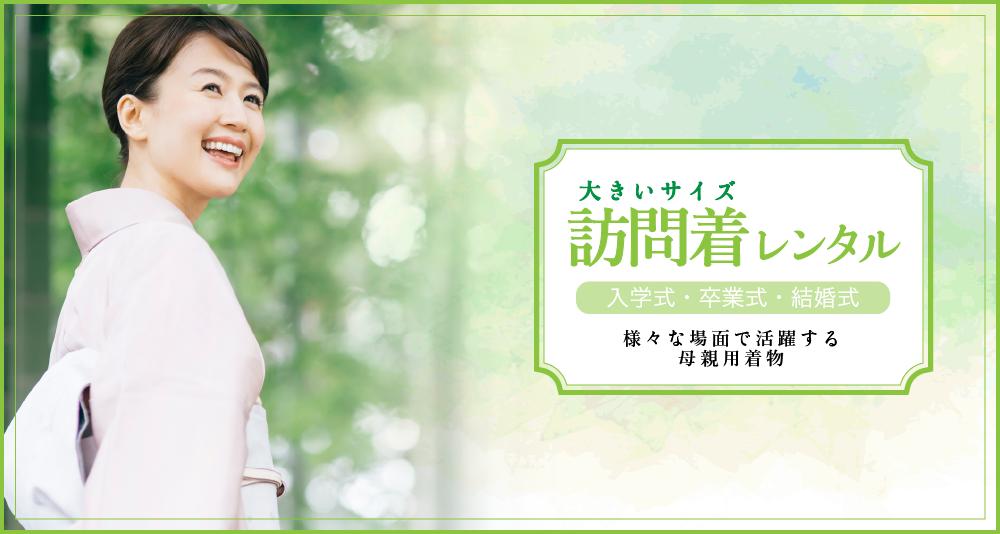 入学式や卒業式、結婚式等様々な場面で活躍する母親用着物『訪問着』!
